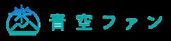 青空ファン  ~ 山、川、雪のガイド専門店 ~